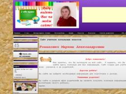 Сайт учителя начальных классов Романович Марины Александровны